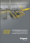 Legrand Cabling System